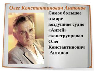 Олег КонстантиновичАнтонов Самое большое в мире воздушное судно «Антей» скон