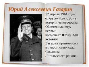 ЮрийАлексеевич Гагарин 12 апреля 1961 года открыло новую эру в истории чело