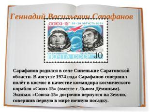 Геннадий Васильевич Сарафанов Сарафанов родился в селе Синенькие Саратовской