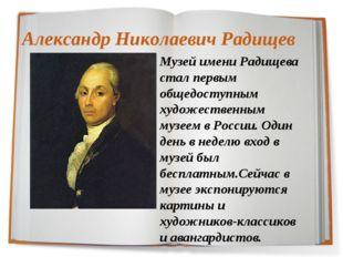 Александр Николаевич Радищев Музей имени Радищева стал первым общедоступным х