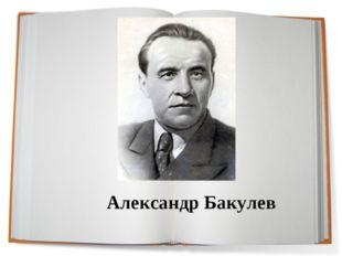 Александр Бакулев