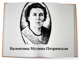 Валентина Мухина-Петринская