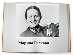 Марина Раскова