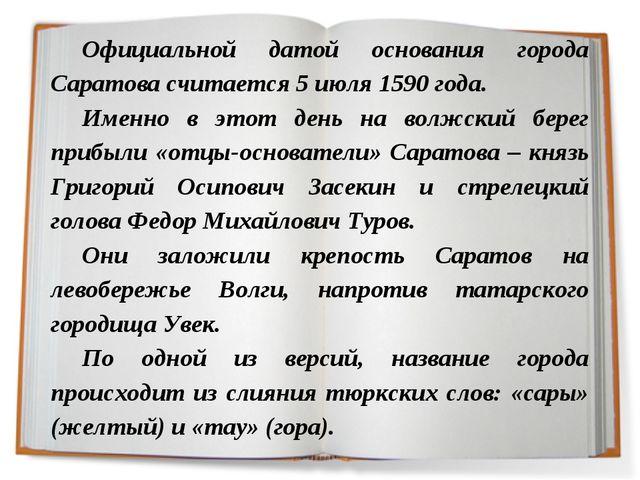 Официальной датой основания города Саратова считается 5 июля 1590 года. Именн...