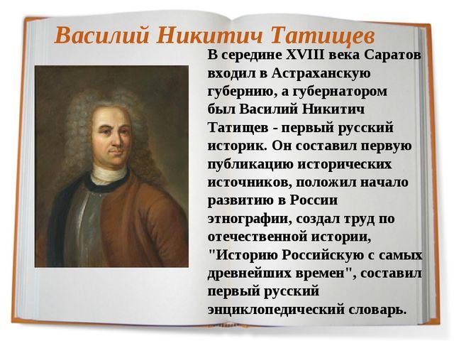 Василий Никитич Татищев В середине XVIII века Саратов входил в Астраханскую...