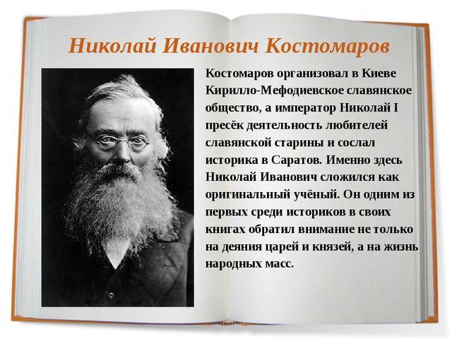 Николай Иванович Костомаров Костомаров организовал в Киеве Кирилло-Мефодиевск...