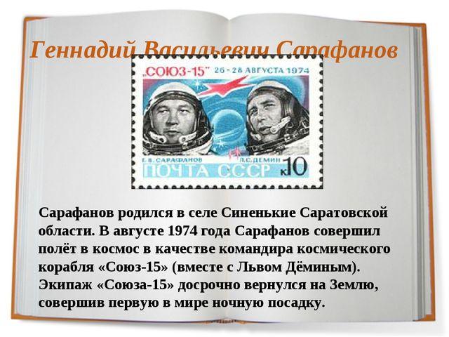 Геннадий Васильевич Сарафанов Сарафанов родился в селе Синенькие Саратовской...