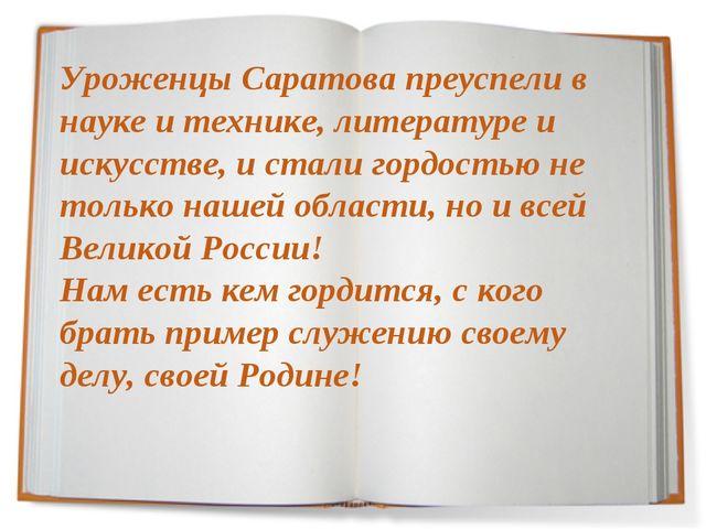 Уроженцы Саратова преуспели в науке и технике, литературе и искусстве, и стал...