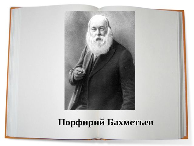 Порфирий Бахметьев