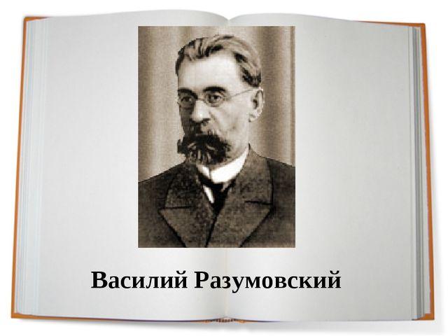 Василий Разумовский