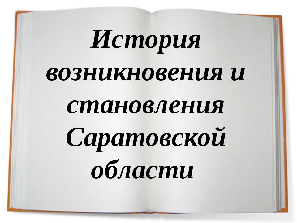 История возникновения и становления Саратовской области