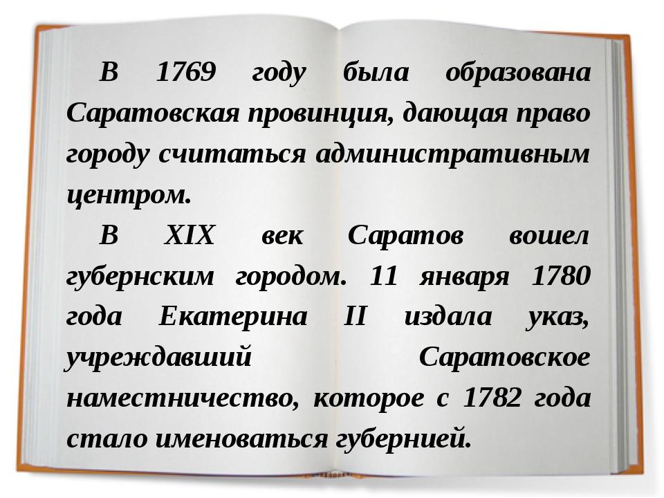 В 1769 году была образована Саратовская провинция, дающая право городу считат...