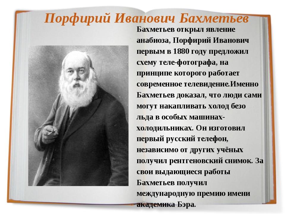 Порфирий Иванович Бахметьев Бахметьев открыл явление анабиоза, Порфирий Ивано...