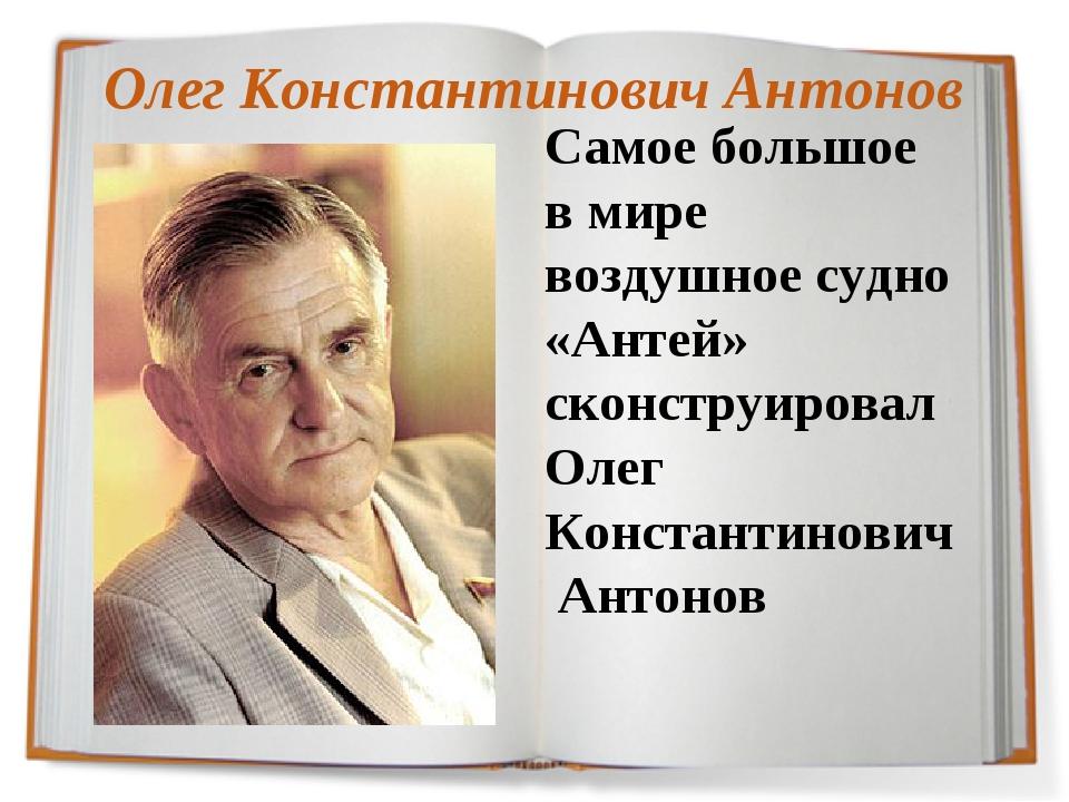 Олег КонстантиновичАнтонов Самое большое в мире воздушное судно «Антей» скон...