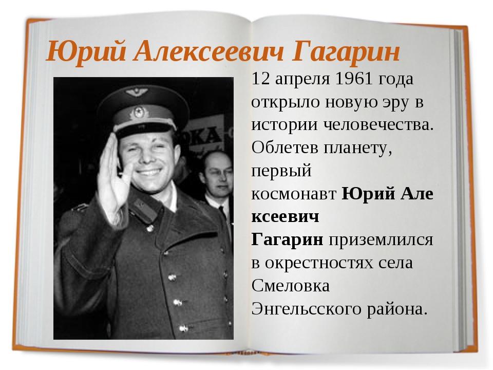 ЮрийАлексеевич Гагарин 12 апреля 1961 года открыло новую эру в истории чело...