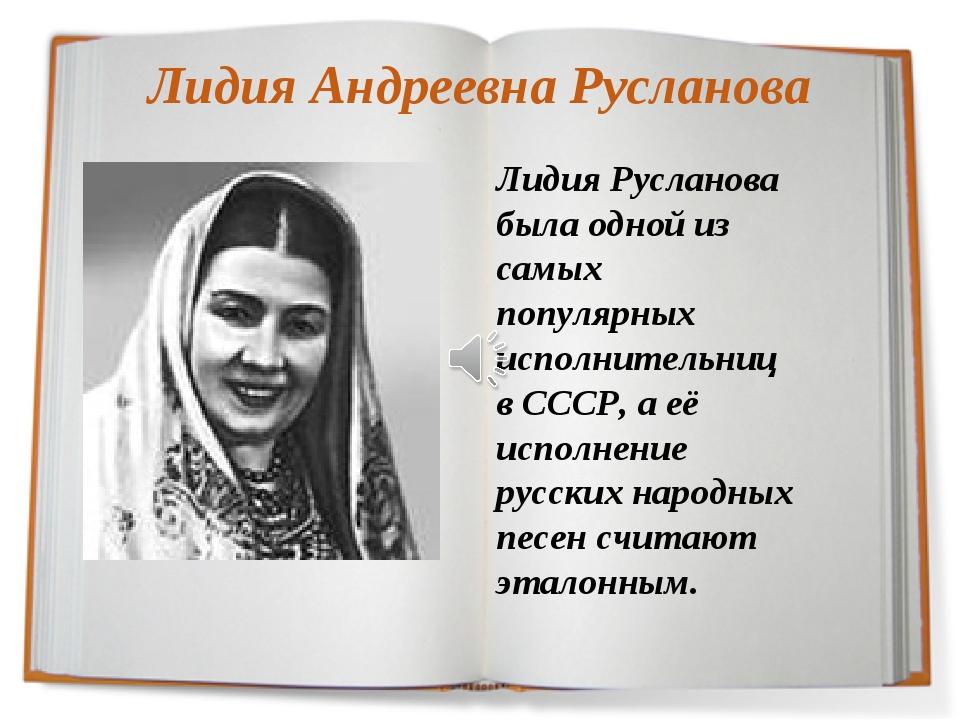 Лидия Андреевна Русланова Лидия Русланова была одной из самых популярных испо...