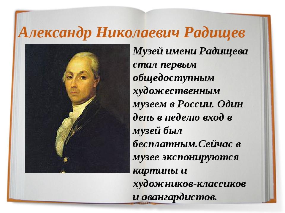 Александр Николаевич Радищев Музей имени Радищева стал первым общедоступным х...