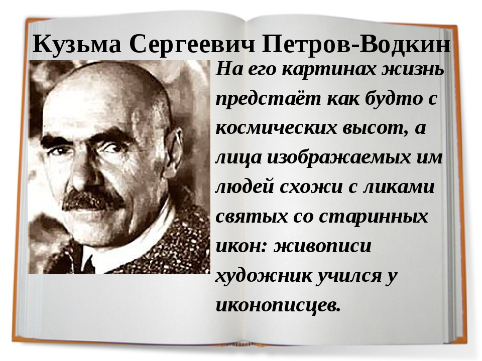 Кузьма Сергеевич Петров-Водкин На его картинах жизнь предстаёт как будто с ко...