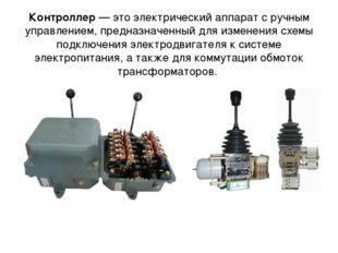 Контроллер — это электрический аппарат с ручным управлением, предназначенный