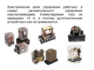 Электрические реле управления работают в схемах автоматического управления эл