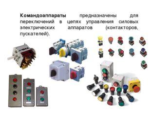 Командоаппараты предназначены для переключений в цепях управления силовых эле