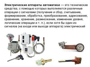 Электрические аппараты автоматики — это технические средства, с помощью котор