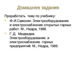 Домашнее задание Проработать тему по учебнику: Ф.И.Самохин. Электрооборудован
