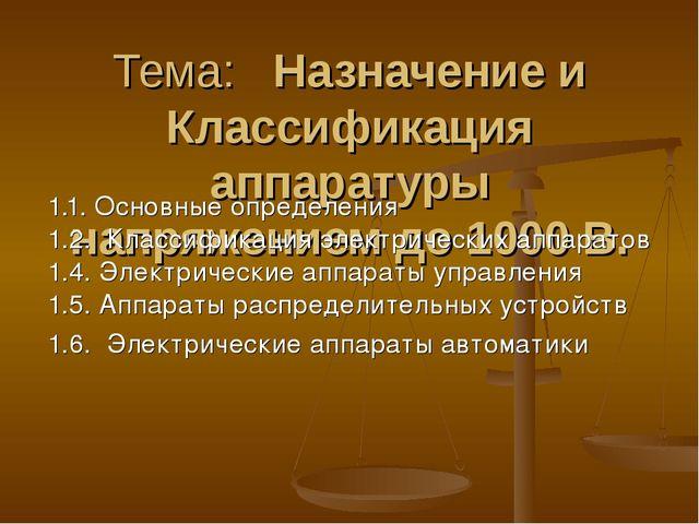 Тема: Назначение и Классификация аппаратуры напряжением до 1000 В. 1.1. Основ...