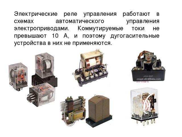 Электрические реле управления работают в схемах автоматического управления эл...
