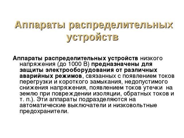Аппараты распределительных устройств Аппараты распределительных устройств низ...