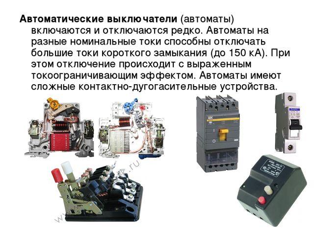 Автоматические выключатели (автоматы) включаются и отключаются редко. Автомат...