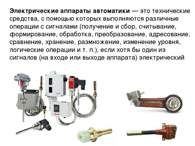 Электрические аппараты автоматики — это технические средства, с помощью котор...