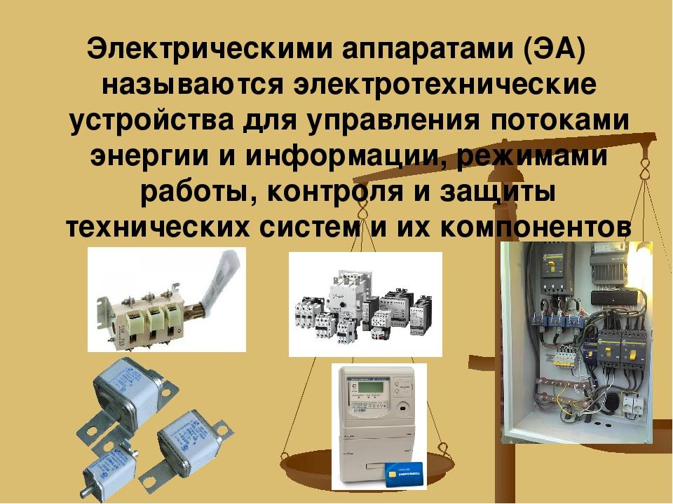 Электрическими аппаратами (ЭА) называются электротехнические устройства для у...