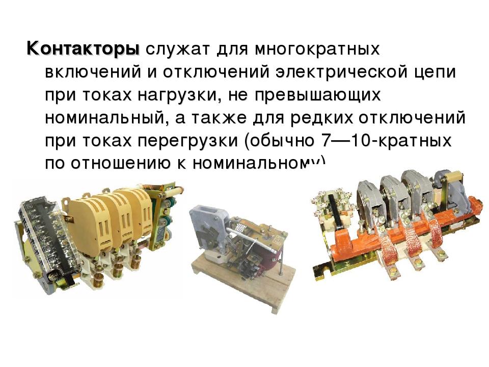 Контакторы служат для многократных включений и отключений электрической цепи...