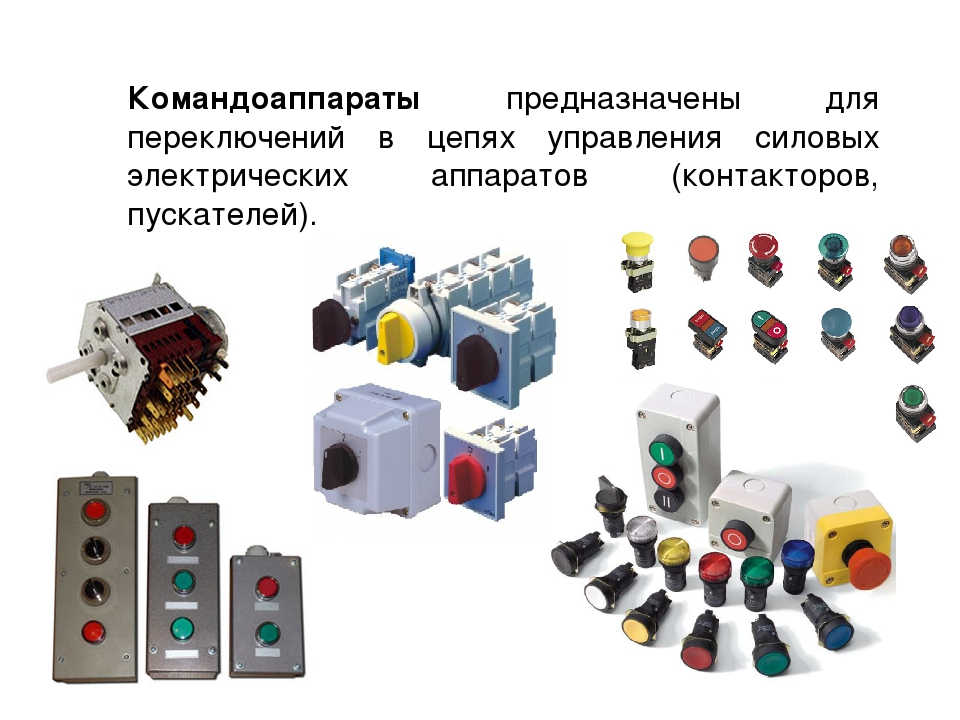 Командоаппараты предназначены для переключений в цепях управления силовых эле...