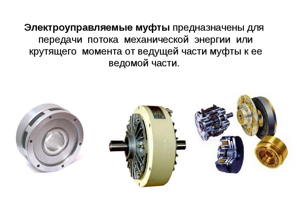 Электроуправляемые муфты предназначены для передачи потока механической э...