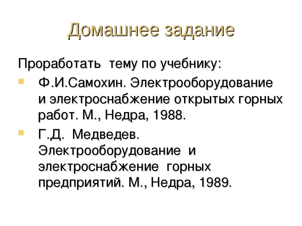 Домашнее задание Проработать тему по учебнику: Ф.И.Самохин. Электрооборудован...