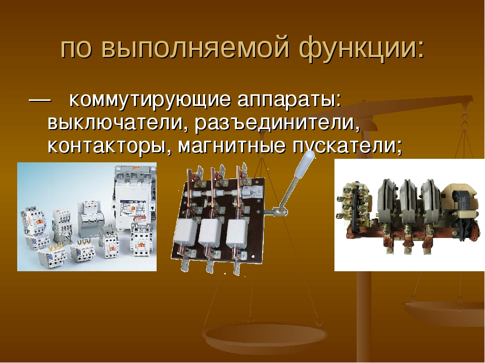 по выполняемой функции: —  коммутирующие аппараты: выключатели, разъединител...