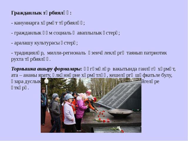 Гражданлык тәрбияләү: - кануннарга хөрмәт тәрбияләү; - гражданлык һәм социаль...