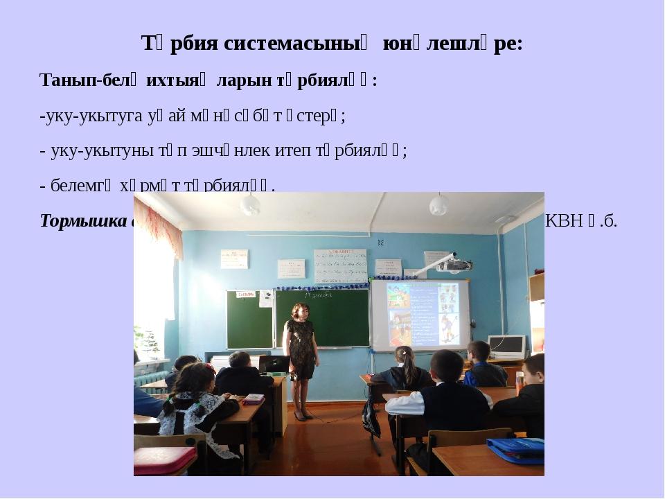 Тәрбия системасының юнәлешләре: Танып-белү ихтыяҗларынтәрбияләү: -уку-укытуг...