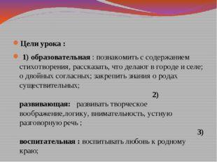 Цели урока : 1) образовательная : познакомить с содержанием стихотворения, р
