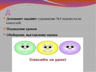 Д Домашнее задание: упражнение №4 перевести на казахский Подведение уроков Об