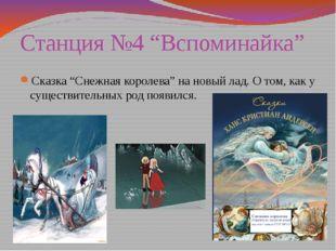 """Станция №4 """"Вспоминайка"""" Сказка """"Снежная королева"""" на новый лад. О том, как у"""
