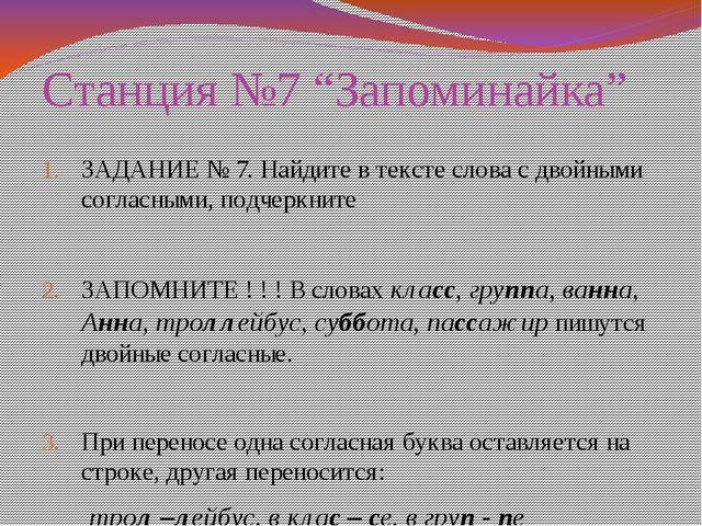 """Станция №7 """"Запоминайка"""" ЗАДАНИЕ № 7. Найдите в тексте слова с двойными согла..."""