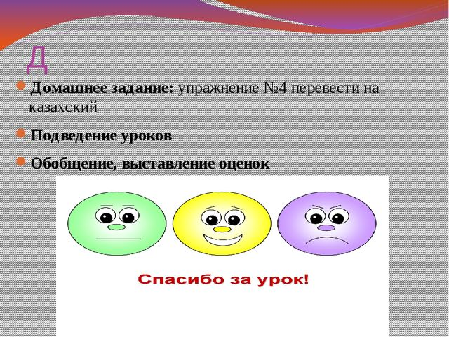 Д Домашнее задание: упражнение №4 перевести на казахский Подведение уроков Об...