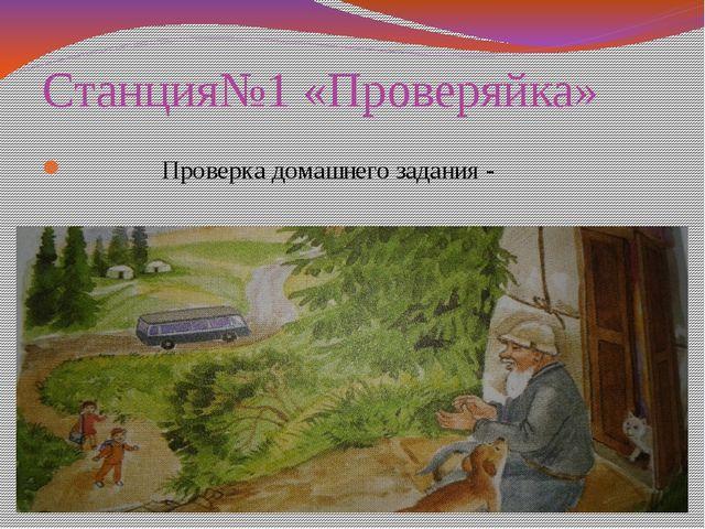 """Станция№1 «Проверяйка» Проверка домашнего задания - опрос стихотворения """"Наш..."""