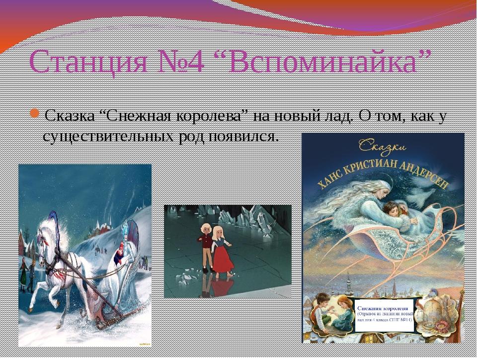 """Станция №4 """"Вспоминайка"""" Сказка """"Снежная королева"""" на новый лад. О том, как у..."""