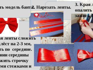 4. 4. Края ленты сложить в внахлёст на 2-3 мм, сколоть по середине. По линии