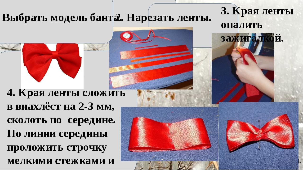 4. 4. Края ленты сложить в внахлёст на 2-3 мм, сколоть по середине. По линии...