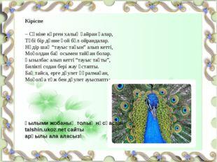 Кіріспе – Сәніне көрген халық қайран қалар, Түбі бір дүние ғой бұл ойрандалар